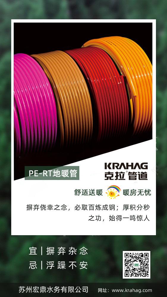 克拉PE-RT地暖管|舒适送暖 暖房无忧(图1)